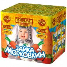 Зайка Морковкин